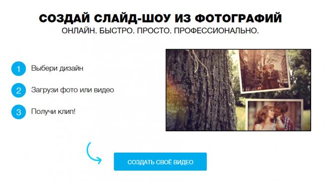 Создать слайд шоу онлайн на русском