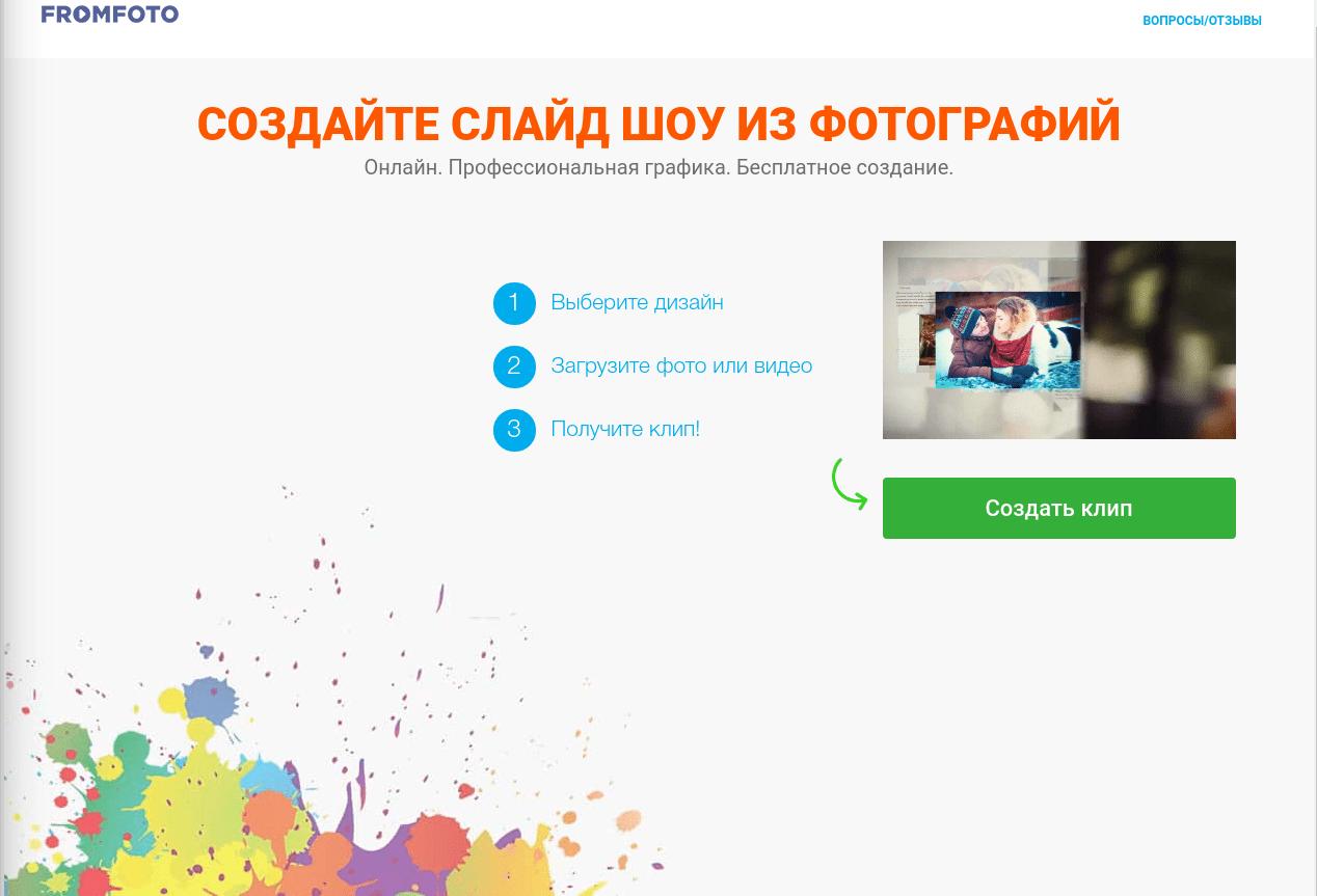 бесплатный видеоредактор